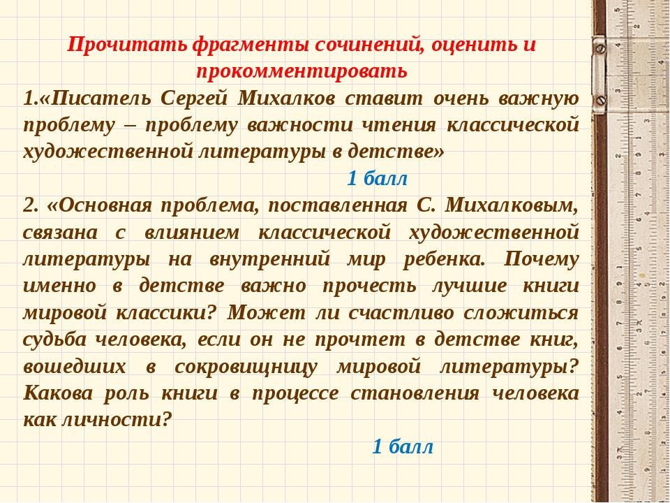 Прочитать фрагменты сочинений, оценить и прокомментировать «Писатель Сергей М...