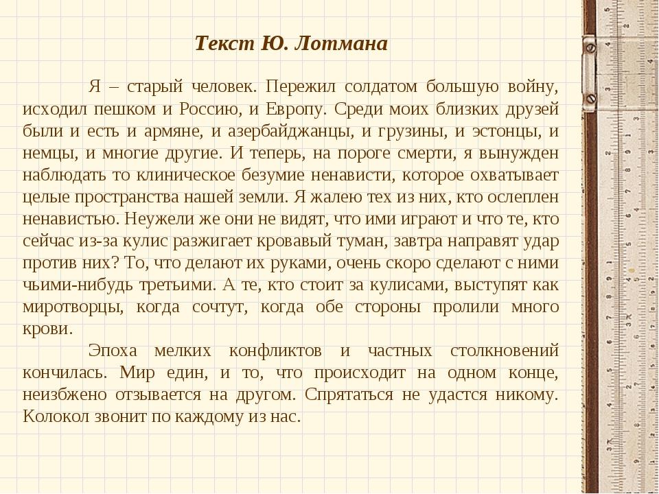 Текст Ю. Лотмана Я – старый человек. Пережил солдатом большую войну, исходил...