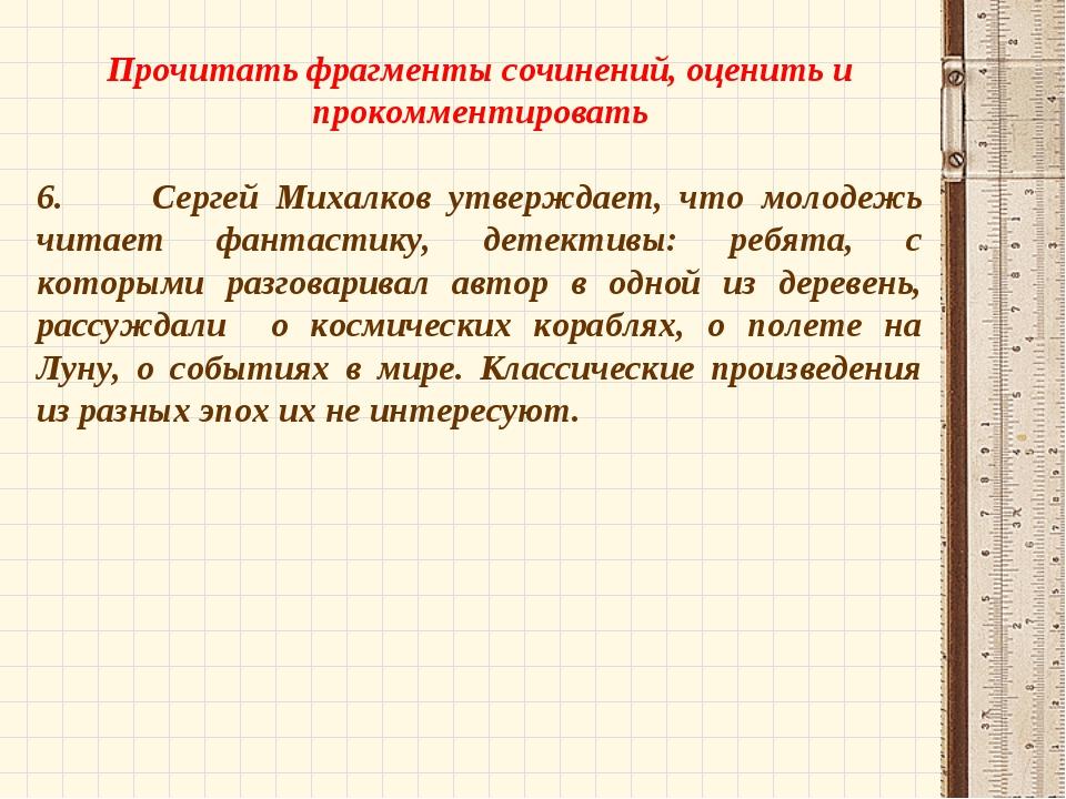 Прочитать фрагменты сочинений, оценить и прокомментировать 6. Сергей Михалко...