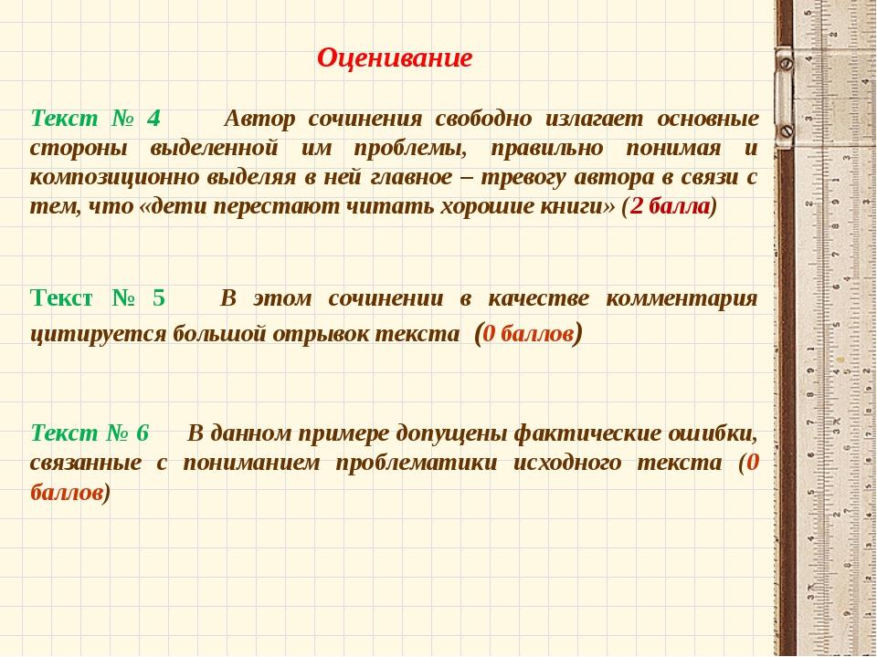 Оценивание Текст № 4 Автор сочинения свободно излагает основные стороны выдел...