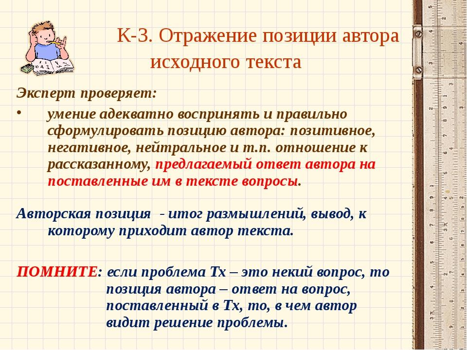 К-3. Отражение позиции автора исходного текста Эксперт проверяет: умение аде...