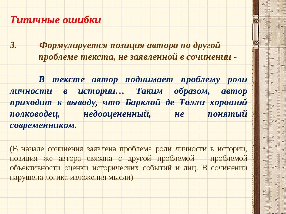 Типичные ошибки 3. Формулируется позиция автора по другой  проблеме текста,...