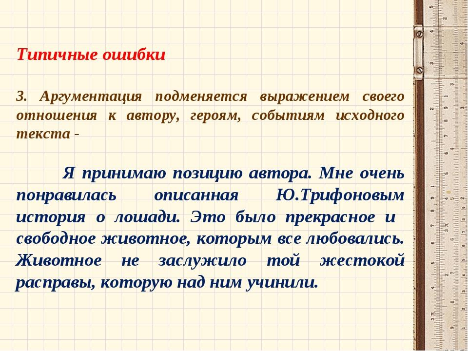 Типичные ошибки 3. Аргументация подменяется выражением своего отношения к ав...