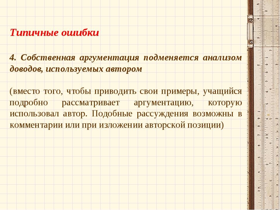 Типичные ошибки 4. Собственная аргументация подменяется анализом доводов, ис...