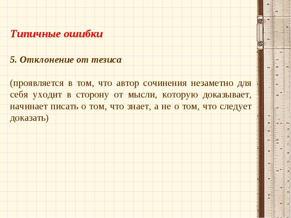 Типичные ошибки 5. Отклонение от тезиса (проявляется в том, что автор сочине...