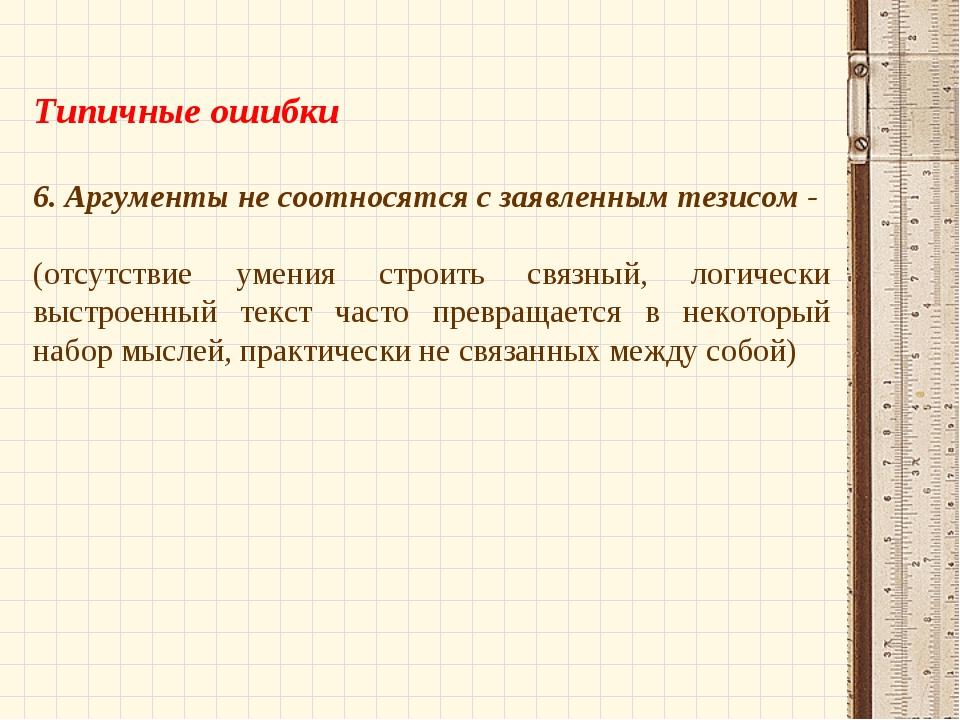 Типичные ошибки 6. Аргументы не соотносятся с заявленным тезисом - (отсутств...