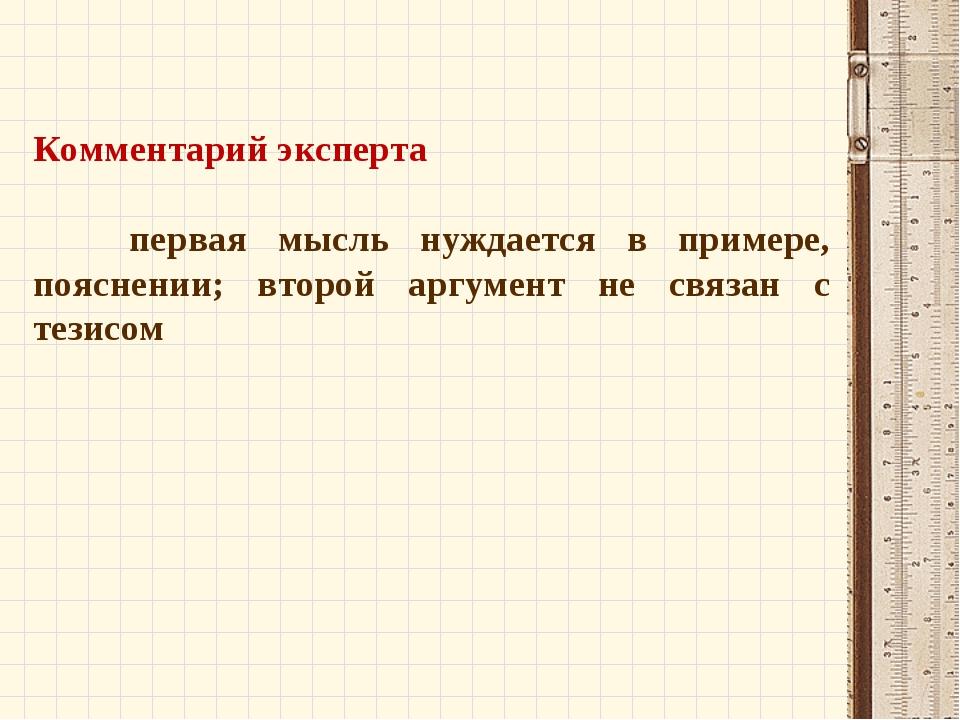 Комментарий эксперта первая мысль нуждается в примере, пояснении; второй ар...