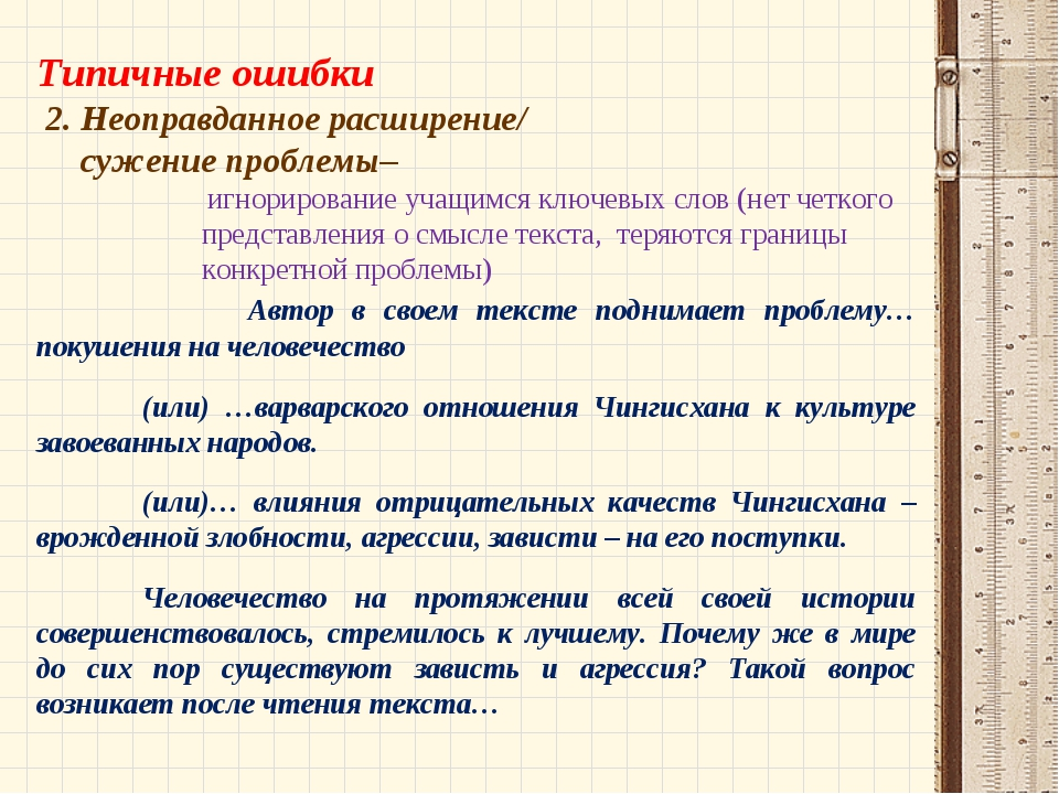 Типичные ошибки 2. Неоправданное расширение/ сужение проблемы– игнорирование...