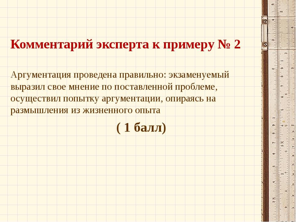 Комментарий эксперта к примеру № 2 Аргументация проведена правильно: экзамен...