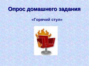 Опрос домашнего задания «Горячий стул»