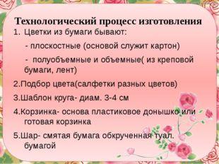 Технологический процесс изготовления Цветки из бумаги бывают: - плоскостные (