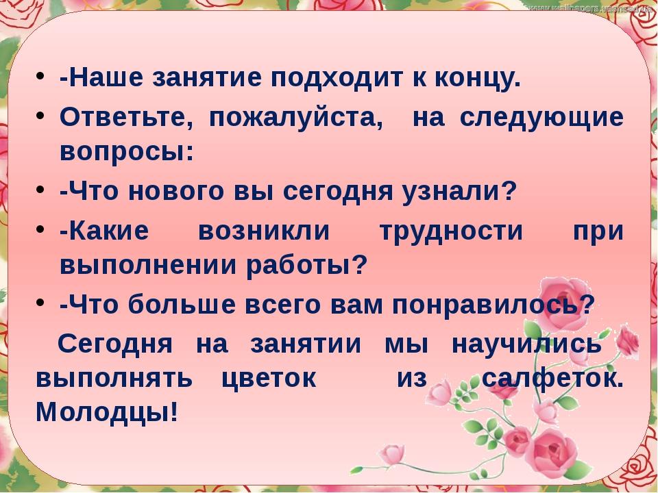 -Наше занятие подходит к концу. Ответьте, пожалуйста, на следующие вопросы:...