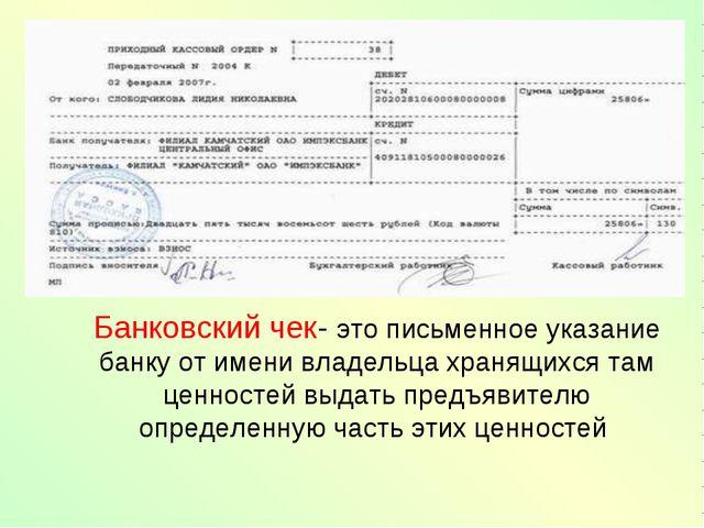Банковский чек- это письменное указание банку от имени владельца хранящихся т...
