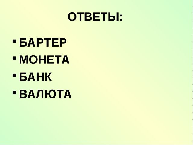 ОТВЕТЫ: БАРТЕР МОНЕТА БАНК ВАЛЮТА