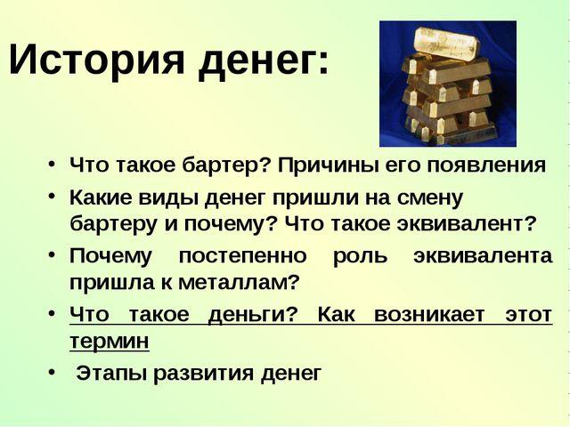 История денег: Что такое бартер? Причины его появления Какие виды денег пришл...