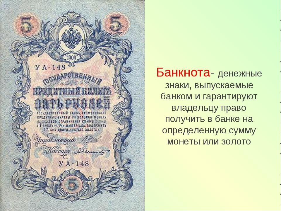 Банкнота- денежные знаки, выпускаемые банком и гарантируют владельцу право по...