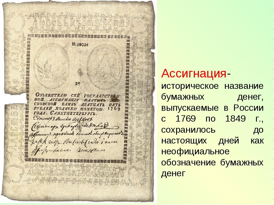 Ассигнация- историческое название бумажных денег, выпускаемые в России с 1769...