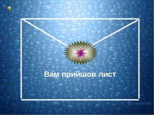 Вам прийшов лист