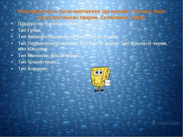 Різноманітність багатоклітинних організмів. Основні типи багатоклітинних твар...