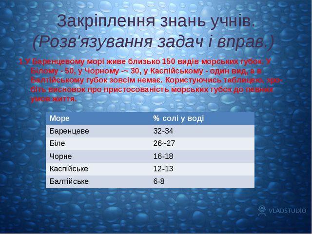 Закріплення знань учнів. (Розв'язування задач і вправ.) 1.У Баренцевому морі...