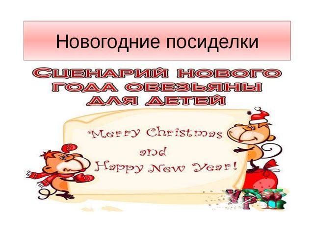 Новогодние посиделки