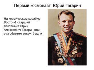 Первый космонавт Юрий Гагарин На космическом корабле Восток-1 старший лейтен