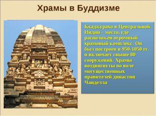Кхаджурахо в Центральной Индии – место, где расположен огромный храмовый комп