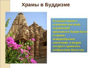 В каждом храме в основании высокой, украшенной орнаментом башни было устроено