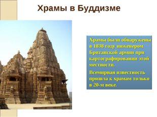 Храмы были обнаружены в1838 году инженером Британской армии при картографиро