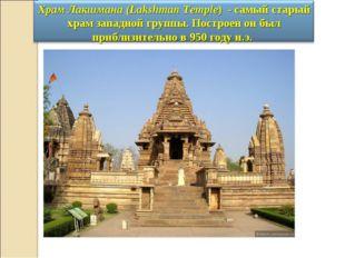 Храм Лакшмана (Lakshman Temple) - самый старый храм западной группы. Построен
