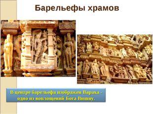 Вцентре барельефа изображен Вараха- одно извоплощений Бога Вишну. Барельеф