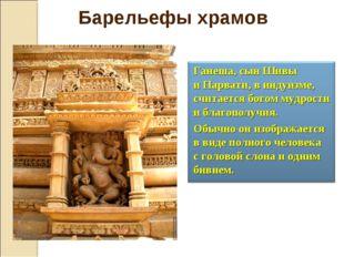 Ганеша, сын Шивы иПарвати, виндуизме, считается богом мудрости иблагополу