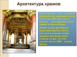 Перед храмом стоит каменный павильон, построенный между X и XI в.в. Внутри ст