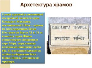 Самой крупной и знаменитой постройкой является храм Кандарья-Махадева, посвящ
