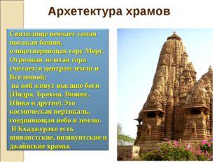 Святилище венчает самая высокая башня, олицетворяющая гору Меру. Огромная зол
