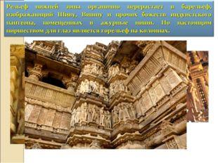 Рельеф нижней зоны органично перерастает в барельеф, изображающий Шиву, Вишну