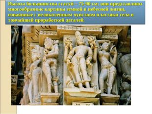 Высота большинства статуй – 75-90 см; они представляют многообразные картины