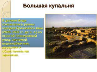 В долине Инда сохранились руины городов бронзового века (2500–1500гг. до н.