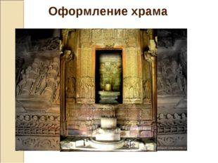 Оформление храма Учитель МХК Бакутина Е.И.