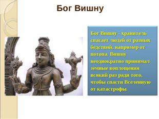 Бог Вишну - хранитель спасает людей от разных бедствий, например от потопа. В