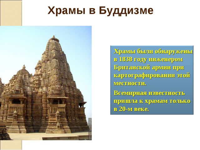Храмы были обнаружены в1838 году инженером Британской армии при картографиро...