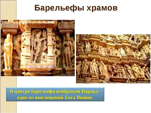 Вцентре барельефа изображен Вараха- одно извоплощений Бога Вишну. Барельеф...