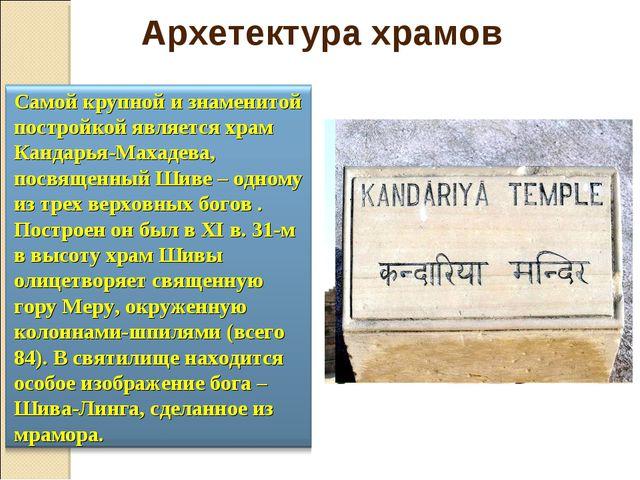Самой крупной и знаменитой постройкой является храм Кандарья-Махадева, посвящ...