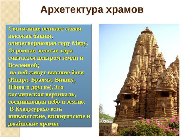 Святилище венчает самая высокая башня, олицетворяющая гору Меру. Огромная зол...