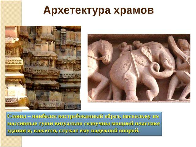 Слоны – наиболее вocтpeбованный образ, поскольку их массивные туши визуально...