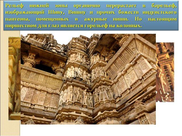 Рельеф нижней зоны органично перерастает в барельеф, изображающий Шиву, Вишну...