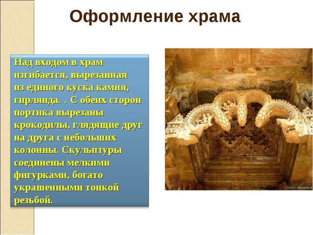 Над входом вхрам изгибается, вырезанная изединого куска камня, гирлянда. ....