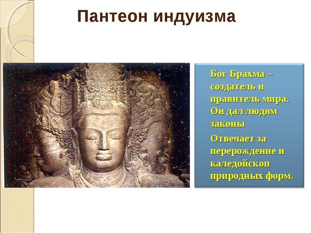 Бог Брахма –создатель и правитель мира. Он дал людям законы Отвечает за пе...