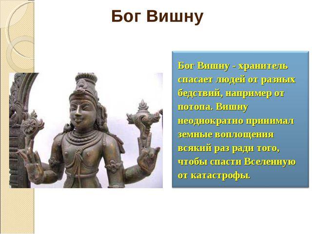 Бог Вишну - хранитель спасает людей от разных бедствий, например от потопа. В...