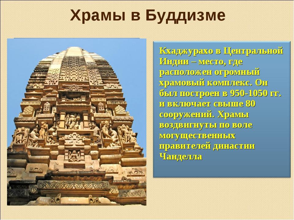 Кхаджурахо в Центральной Индии – место, где расположен огромный храмовый комп...